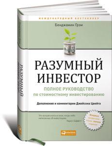 Книги по инвестированию для начинающих