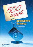 «500 идей домашнего бизнеса» Федосенко Нелли