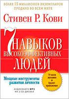 «7 навыков высокоэффективных людей» Стивен Кови