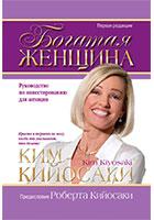 «Богатая женщина» Ким Кийосаки