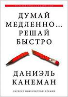 «Думай медленно... решай быстро» Даниэль Канеман