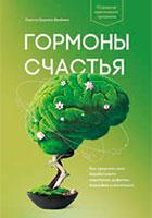 «Гормоны счастья. Приучите свой мозг вырабатывать серотонин, дофамин, эндорфин и окситоцин» Лоретта Грациано Бройнинг
