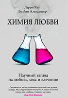 «Ларри Янг, Брайан Александр» Химия любви