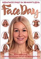 «Faceday.«Идеальное лицо за 10 минут в день» Елена Каркукли