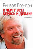 «К черту все, берись и делай» Ричард Брендсон