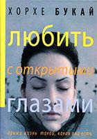 """""""Любить с открытыми глазами"""" Хорхе Букай, Сильвия Солинас"""