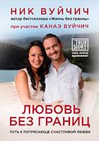 «Любовь без границ. Путь к потрясающе счастливой любви» Ник Вуйчич