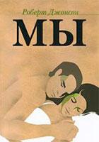 «Мы. Глубинные аспекты романтической любви (сборник)» Роберт Джонсон