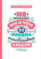 «Не жалей ни о чем. И еще 99 правил счастливых людей» Найджел Камберленд