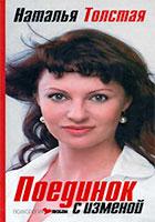 «Поединок с изменой» Наталья Толстая