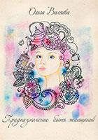 «Предназначение быть женщиной» Ольга Валяева