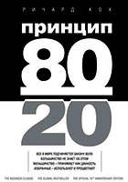 «Принцип 80/20» Ричард Кох