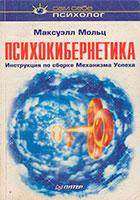 «Психокибернетика. Инструкция по сборке Механизма Успеха» Мольц Максуэлл