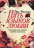 «5 языков любви» Гэри Чепмен