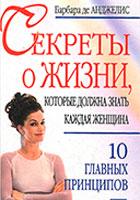 «Секреты о жизни, которые должна знать каждая женщина» Барбара де Анджелис