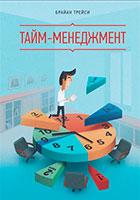 «Тайм-менеджмент» Брайан Трейси