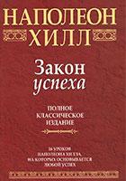 """Закон успеха"" Наполеон Хилл"