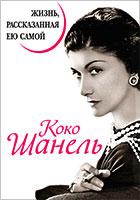 «Жизнь, рассказанная ею самой» Коко Шанель