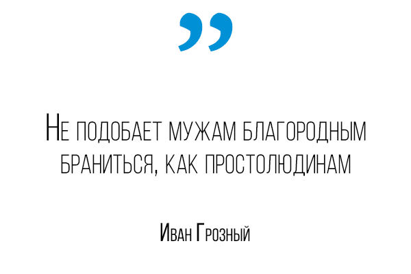 Цитата Ивана Грозного