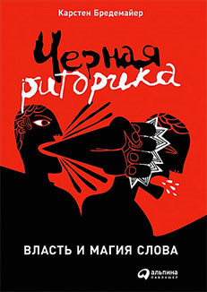 """Книга """"Черная риторика"""""""