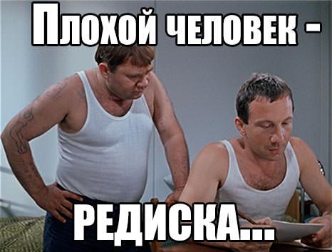 """Картинка из фильма """"Джентельмены удачи"""""""