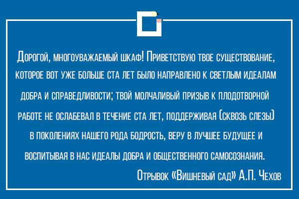 Монолог со шкафом. А.П. Чехов