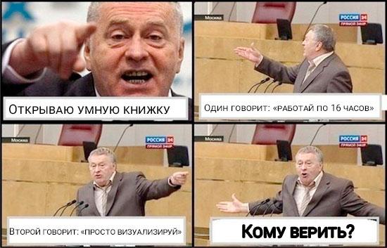 Мем Жириновский