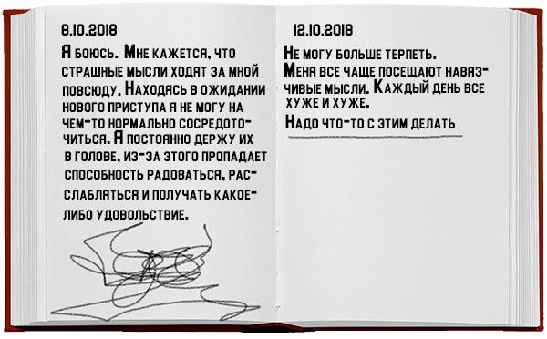 Пример дневника
