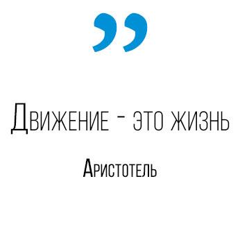 Цитата движение - это жизнь