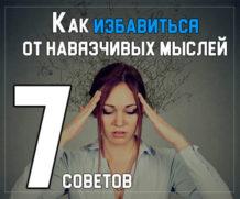 Как избавиться от дурных мыслей в голове – 7 советов