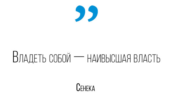Цитата Сенеки
