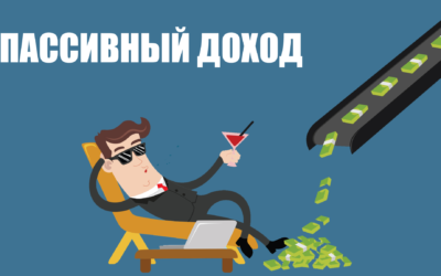 Топ источников пассивного дохода молодому бизнесмену